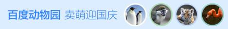 """百度动物园是百度与北京动物园达成合作,共同推出的网上动物园直播项目,把企鹅、大熊猫、大象、羊驼、环尾狐猴、长颈鹿等众多热门动物搬上互联网,供民众随时随地观赏,首批动物直播页面于2014年6月1日正式上线,届时搜索相关动物的百度百科词条也可观看直播。作为中国首个大型网上直播动物园,""""百度动物园""""的诞生,有效弥合发达地区与偏远地区的信息鸿沟,并为国内动物保护和相关知识普及做出有益探索。"""